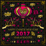 Gold Calligraphy 2017. Happy Chinese new year of the Rooster. vector concept spring. dragon scale background pattern. Art Stock Images