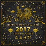Gold Calligraphy 2017. Happy Chinese new year of the Rooster. vector concept spring. dragon scale background pattern. Art Royalty Free Illustration