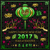 Gold Calligraphy 2017. Happy Chinese new year of the Rooster. vector concept spring. dragon scale green background pattern. Art Stock Illustration