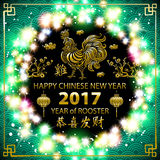 Gold Calligraphy 2017. Happy Chinese new year of the Rooster. vector concept spring. green backgroud pattern. luminous color garla. Nd lights art Royalty Free Stock Images