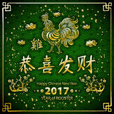 Gold Calligraphy 2017. Happy Chinese new year of the Rooster. vector concept spring. green dragon scale background pattern Stock Photo