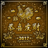 Gold Calligraphy 2017. Happy Chinese new year of the Rooster. vector concept spring. orange dragon scale background pattern. Art Stock Illustration
