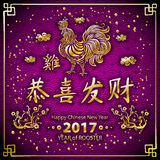 Gold Calligraphy 2017. Happy Chinese new year of the Rooster. vector concept spring. purple pink dragon scale background pattern. Art Vector Illustration
