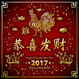 Gold Calligraphy 2017. Happy Chinese new year of the Rooster. vector concept spring. red dragon scale background pattern. Art Vector Illustration