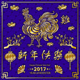 Gold Calligraphy 2017. Happy Chinese new year of the Rooster. vector concept spring. violet backgroud pattern Royalty Free Stock Photo