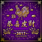 Gold Calligraphy 2017. Happy Chinese new year of the Rooster. vector concept spring. violet dragon scale background pattern. Art Stock Image