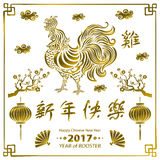 Gold Calligraphy 2017. Happy Chinese new year of the Rooster. vector concept spring. white background pattern. Art Royalty Free Stock Photo