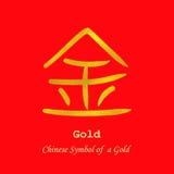 Gold Chinese Hieroglyph Stock Photography