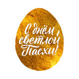 Gold Foil Calligraphy Happy Easter Greeting Card. Modern Brush Lettering. Gold Stroke Egg and Black Letters. Joyful. Gold Foil Russian Calligraphy Happy Easter Royalty Free Stock Images
