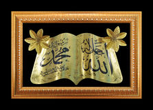 Gold frame and islamic writing. Islamic writing in a beautiful golden frame Royalty Free Stock Photography