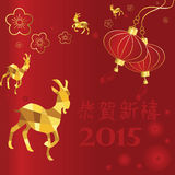 Gold goat chinese new years celebration Stock Image