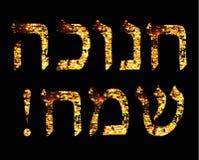 Gold inscription in Hebrew Hanukah Sameah Happy Hanukkah. Vector illustration on black background. Royalty Free Stock Image