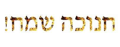 Gold inscription in Hebrew Hanukah Sameah Happy Hanukkah. Vector illustration. Royalty Free Stock Photography