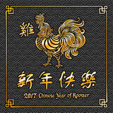 Gold Rooster, Chinese zodiac symbol of the 2017 year. vector illustration isolated on black background.. 2017 Chinese year of rooster. art Royalty Free Stock Photos
