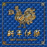 Gold Rooster, Chinese zodiac symbol of the 2017 year. vector illustration isolated on blue background. 2017 Chinese year of rooste Royalty Free Stock Photos