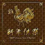 Gold Rooster, Chinese zodiac symbol of the 2017 year. vector illustration isolated on brown background. 2017 Chinese year of roost. Er. art Royalty Free Stock Image