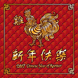 Gold Rooster, Chinese zodiac symbol of the 2017 year. vector illustration isolated on red background. 2017 Chinese year of rooster. Art Stock Photography