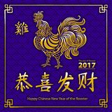 Gold Rooster, Chinese zodiac symbol of the 2017 year. vector illustration  on violet background. 2017 Chinese year of roos. Ter. art Royalty Free Stock Image