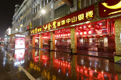 Gold shop of the zhongshanlu road in rainy night Royalty Free Stock Images