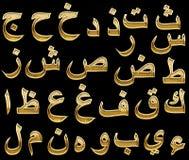 Golden Arabic alphabet stock photos