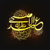 Golden Arabic Calligraphy for Eid-Al-Adha Mubarak. Stock Photo