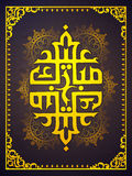 Golden Arabic Calligraphy for Eid celebration. Stock Photo