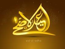 Golden Arabic calligraphy text for Eid-Al-Adha celebration. Shiny golden Arabic calligraphy text Eid-Al-Adha on brown background for Muslim Community Festival Royalty Free Stock Photos
