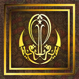Golden Arabic text for Eid-Al-Adha celebration. Royalty Free Stock Images