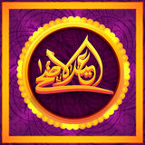 Golden Arabic text for Eid-Al-Adha celebration. Stock Photo