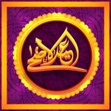 Golden Arabic text for Eid-Al-Adha celebration. Stock Photo