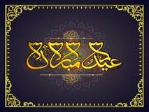Golden Arabic text for Eid Mubarak celebration. Stock Photography