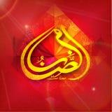 Golden Arabic text for Ramadan Kareem celebration. Royalty Free Stock Image