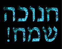 Golden Brilliant blue inscription in Hebrew Hanukah Sameah Happy Hanukkah. Vector illustration on black background Stock Photos