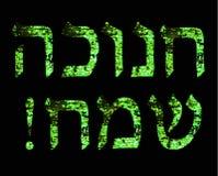 Golden Brilliant green inscription in Hebrew Hanukah Sameah Happy Hanukkah. Vector illustration on black background Stock Image