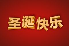 Golden Chinese Merry Christmas on a red background. Golden Chinese Merry Christmas text on a red background (3d illustration Royalty Free Stock Photo