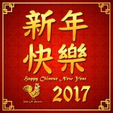 Golden Chinese new year calligraphic of 2017 year of rooster. Illustration of Golden Chinese new year calligraphic of 2017 year of rooster Stock Photos