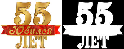 Golden digit fifty five and the word of the year. Translation from Russian - years. 3D illustration.  Stock Photography