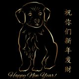 Golden dog chinese new year Stock Images