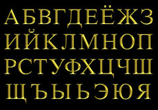 Golden engraved Russian alphabet lettering set Royalty Free Stock Images