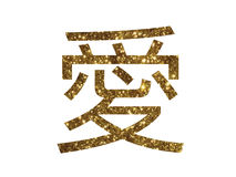 Golden glitter of isolated Chinese greeting word for love Royalty Free Stock Photo