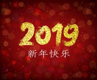 2019 Golden Glitter Lettering. Chinese Happy New Year poster. Asian style. 2019 hand written Gold Glitter Lettering. Festive Happy New Year banner on a red stock illustration