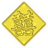 Golden happiness Charm for Chinese wedding. Traditional and oriental gold blessing ideogram for marriage. By linking two Asian Chinese characters Hei that mean Stock Image