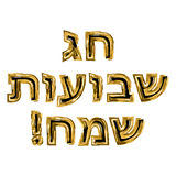 The golden inscription of Hag Shavuot Sameah in Hebrew. Vector illustration. Royalty Free Stock Images