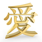 Golden love chinese character Royalty Free Stock Photo