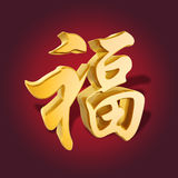 Golden Lucky. Golden chinese lucky character on dark red background Royalty Free Stock Image