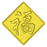 Golden Lucky Charm for Chinese New Year. The most welcoming Chinese character blessing for new year meaning happiness, wealthy, fortune and prosperity. The word Stock Images