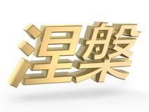 Golden nirvana in chinese. Golden nirvana words in chinese Buddhism isolated on white background Stock Image