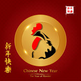 Golden rooster years religion of Buddha at start good day in 2017. Animal symbol. Rightside chinese seal translation:Everything is going very smoothly. Left Side Royalty Free Stock Photography