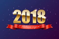 2018 golden sign and Happy New Year russian text on holiday background. Vector russian New Year postcard template. Royalty Free Stock Photo