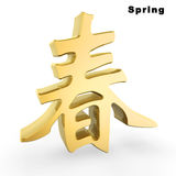 Golden spring chinese character Stock Photo